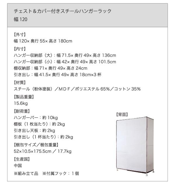 【製品重量】15.6kg、【耐荷重】ハンガーバー:約10kg、棚板(1枚当たり):約2kg、引き出し天板:約2kg、引き出し(1杯当たり):約2kg、【梱包サイズ/重量】幅52cm×奥行き10.5cm×高さ175.5cm/重量17.7kg、【材質】スチール(粉体塗装)、MDF、ポリエステル65%、コットン35%、【生産国】中国、※組み立て品