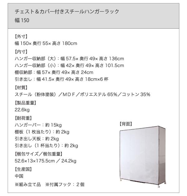 【製品重量】22.6kg、【耐荷重】ハンガーバー:約15kg、棚板(1枚当たり):約2kg、引き出し天板:約2kg、引き出し(1杯当たり):約2kg、【梱包サイズ/重量】幅52.6cm×奥行き13cm×高さ175.5cm/重量24.2kg、【材質】スチール(粉体塗装)、MDF、ポリエステル65%、コットン35%、【生産国】中国、※組み立て品