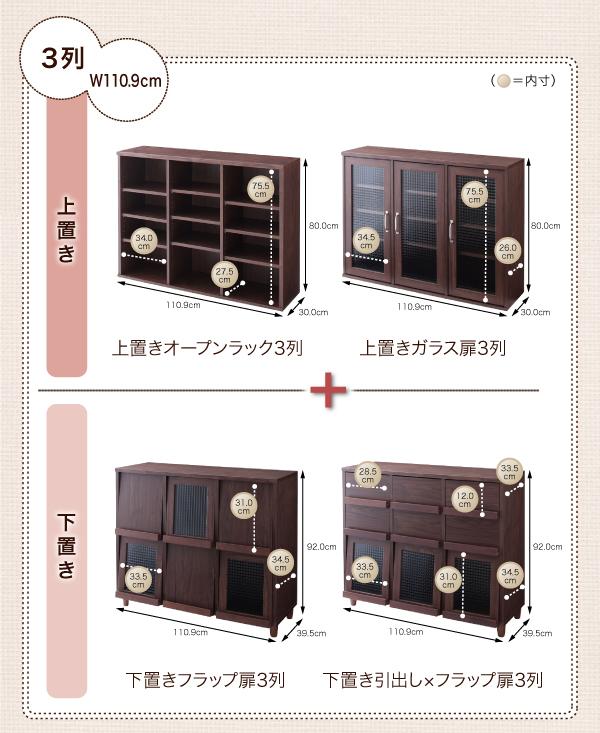 3列W110.9cm