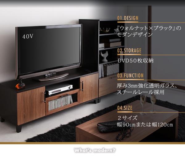 『ウォルナット×ブラック』のモダンデザイン。DVD50枚収納。厚み3mm強化透明ガラス、スチールレール採用。幅90cmまたは幅120cmの2サイズ。