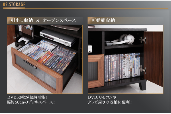 「引出し収納&オープンスペース」DVD50枚が収納可能!幅約50cmのデッキスペース!「可動棚収納」DVD、リモコンやテレビ周りの収納にい便利!