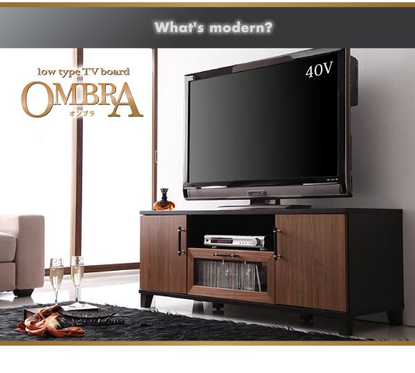 ロータイプテレビボード【Ombra】オンブラ