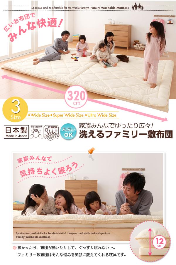 20000円で販売 家族みんなでゆったり広々!洗えるファミリー敷布団 敷布団