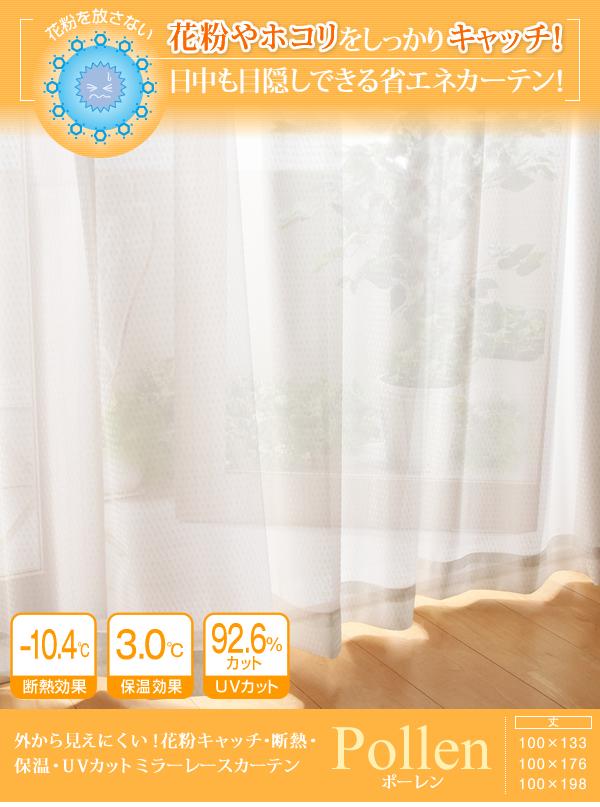 外から見えにくい!花粉キャッチ・断熱・保温・UVカットミラーレースカーテン 【Pollen】 ポーレン