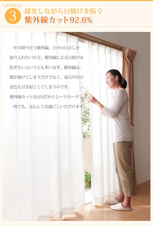 花粉キャッチ・断熱・保温・UVカットミラーレースカーテン