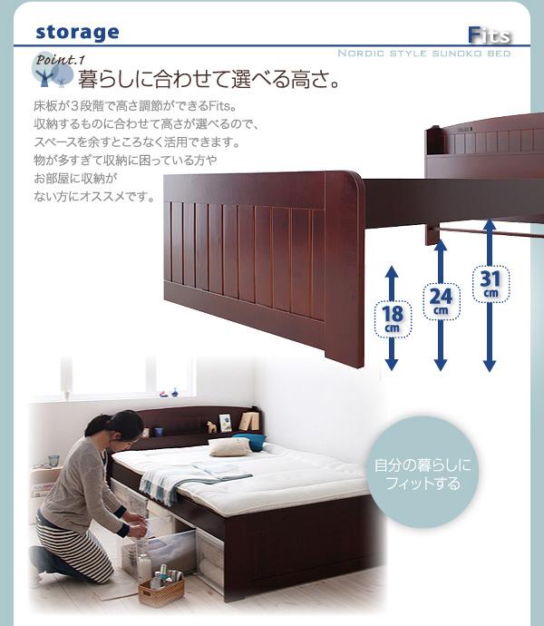 天然木すのこベッド『高さが調整できる!棚・コンセント付きすのこベッド【Fits】フィッツ』