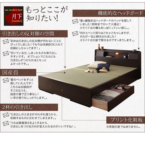 照明・棚付き 畳収納ベッド [通販安い値]和室インテリアにぴったり