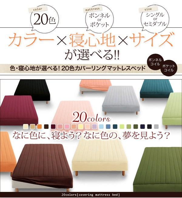 当店のオススメ!カラー、寝心地、サイズが選べる、カバーリング脚付きマットレスベッドです。何色に寝よう?何色の夢を見よう?