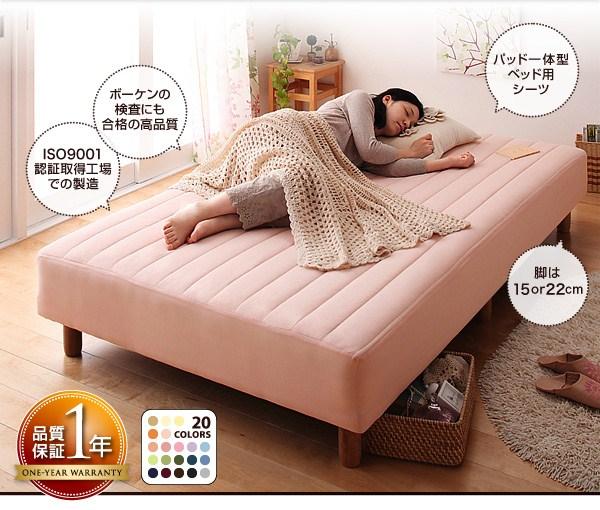 ISO9001認証取得向上での製造でボーケンの検査にも合格の高品質。脚付きマットレスベッドの脚は15cmと22cmから選べ、パッド一体型ベッド用シーツがセット。品質保証1年です!