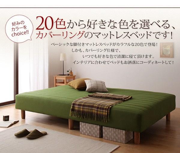 20色から好きな色を選べる、カバーリングの脚付きマットレスベッドです!ベーシックな脚付きマットレスベッドがカラフルな20色で登場!しかも、カバーリング仕様で、いつでも好きな色で清潔に寝て頂けます。インテリアに合わせてベッドもお洒落にコーディネートしてください!