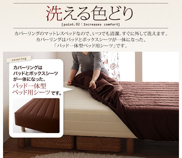 洗える色どり!カバーリングのマットレスベッドなので、いつも清潔。すぐに外して洗えます。カバーリングはパッドとボックスシーツが一体になった、「パッド一体型ベッド用シーツ」です。」