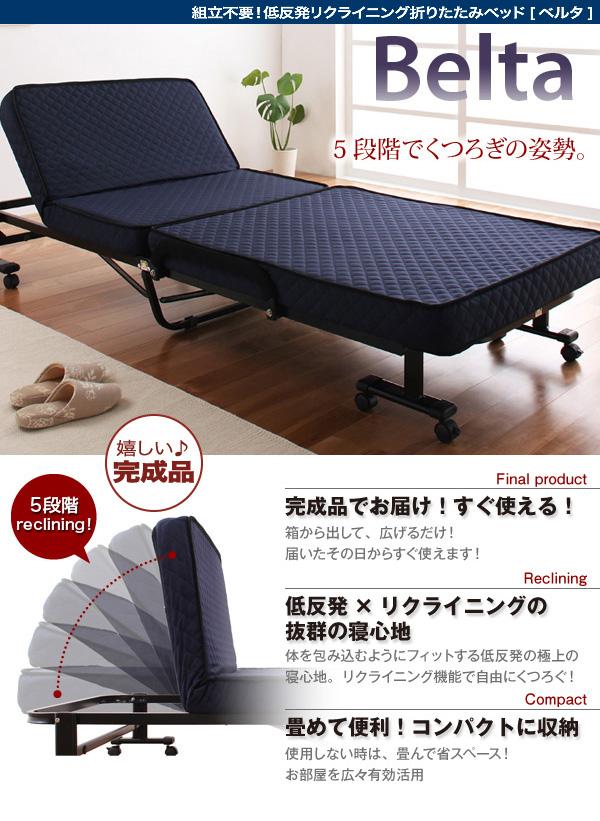 完成品でお届け!すぐ使える!低反発×リクライニングの抜群の寝心地。畳めて便利!コンパクトに収納。