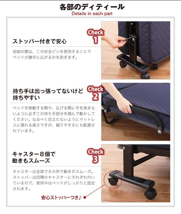 【check.1】ストッパー付きで安心。収納の際は、この安全ピンを使用することで、ベッドが勝手に広がるのを防ぎます。【check.2】持ち手は出っ張ってないけど、持ちやすい。ベッドを移動する際や、広げる際に手を挟まないように、必ずこの持ち手部分をつかんで動かしてください。なるべく目立たないようにマットレスに隠れる高さですが、握りやすさにも配慮されています。【check.3】キャスター8個で動きもスムーズ。キャスターは全部で8か所で動きがスムーズ。ストッパーは四隅のキャスターにそれぞれついているので、使用中はベッドがしっかりと固定されます。安心ストッパーつき♪