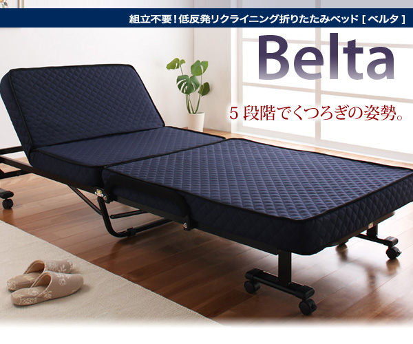 組立不要!低反発折りたたみベッド【Belta】ベルタ