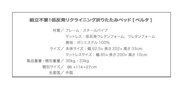【材質 】フレーム:スチールパイプ、マットレス:低反発ウレタンフォーム、ウレタンフォーム、側地:ポリエステル100%【サイズ】本体サイズ:幅92.5×長さ202×高さ33cm、マットレス:幅85×長さ200×高さ10cm【製品重量・梱包重量】30kg・33kg【梱包サイズ】96×114×27cm【生産国】中国