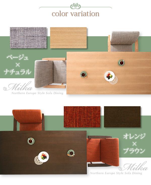 天然木北欧スタイル ソファダイニング 【Milka】ミルカ 3点セット