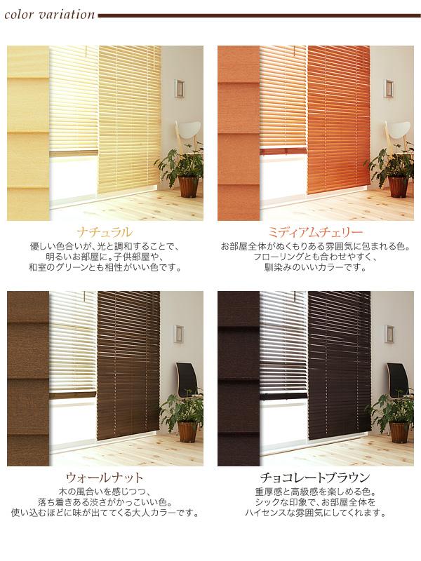 木製ブラインド【MOKUBE】もくべ 4カラー