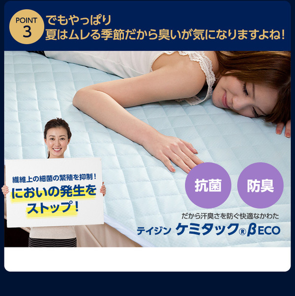 快適快眠クール敷パッド(抗菌・防臭わた使用)