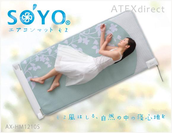 エアコンマット SOYO(そよ)