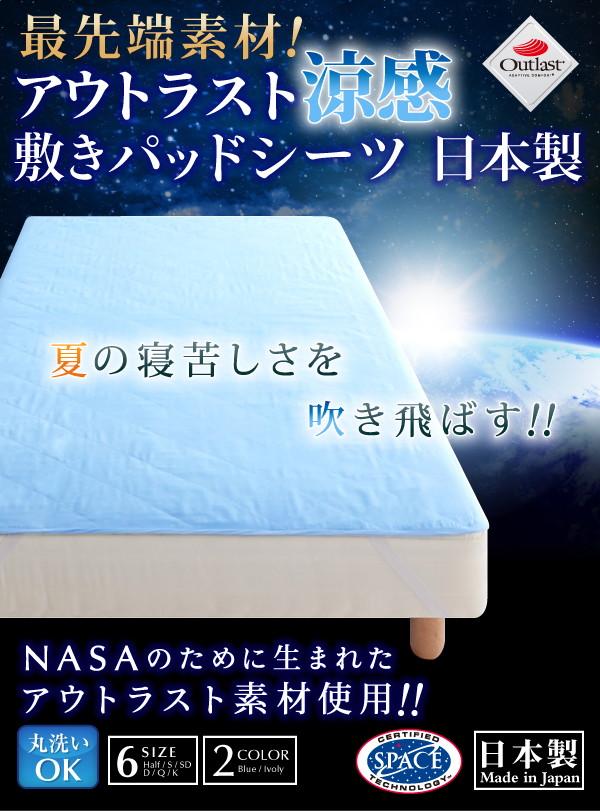 日本製 綿100%「超ひんやり敷きパッド&ピローパッド」効果が落ちないから長く使える綿100%の冷感素材