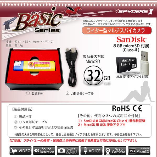 100円ライター型スパイカメラ