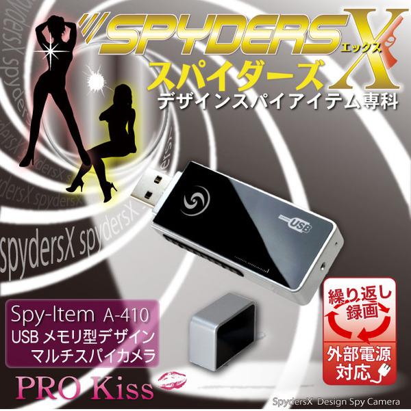 【隠しカメラ】USBメモリ型カメラ