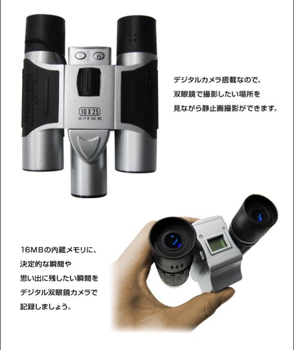 【盗撮厳禁】 Vivitar デジタル双眼鏡カメラ CV-1025V 盗...  商品説明 倍率