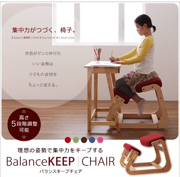 理想の姿勢で集中力をキープする。背筋がピンと伸びた良い姿勢は子供の成長をちょっと変える。