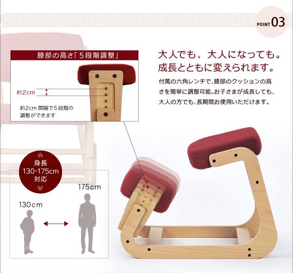 成長にあわせて座面クッションの高さを調整できるので大人になっても使用できます