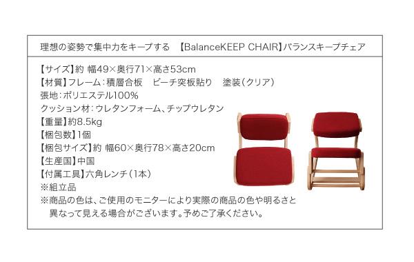 理想の姿勢で集中力をキープする姿勢矯正学習椅子!