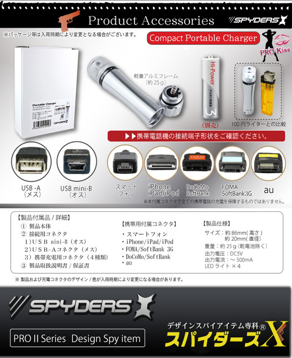 小型カメラ専用充電器