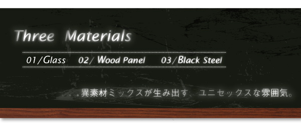 ガラストップ・ウッドパネル・ブラックスチールの異素材ミックス