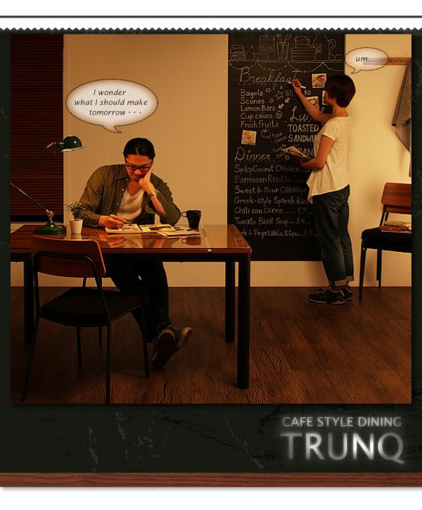 男前インテリアのダイニングセット【TRUNQ】トランク