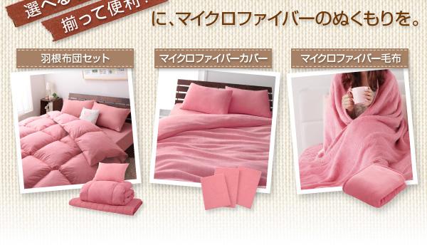 人気の羽根布団セットに暖かマイクロファイバーカバーと毛布がセット