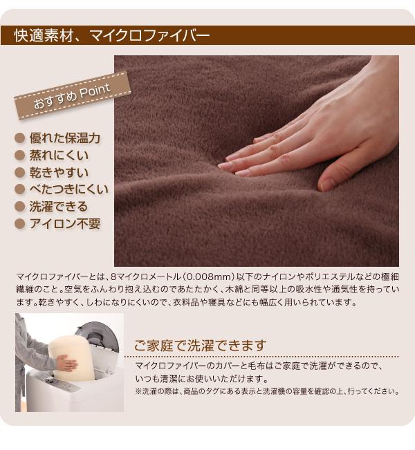 極細繊維のマイクロファイバーカバーは、ご家庭で洗濯可能