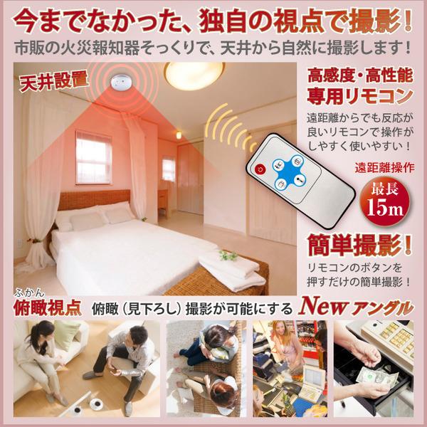 【小型カメラ】火災報知器型スパイカメラ スパイダーズX(Basic Bb-631)