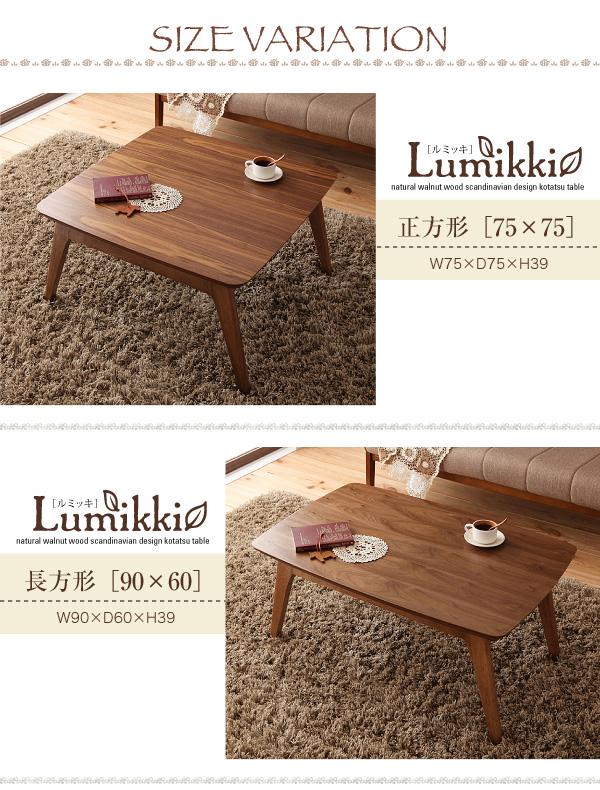 Lumikkiシリーズ こたつ フラットヒーター 画像14