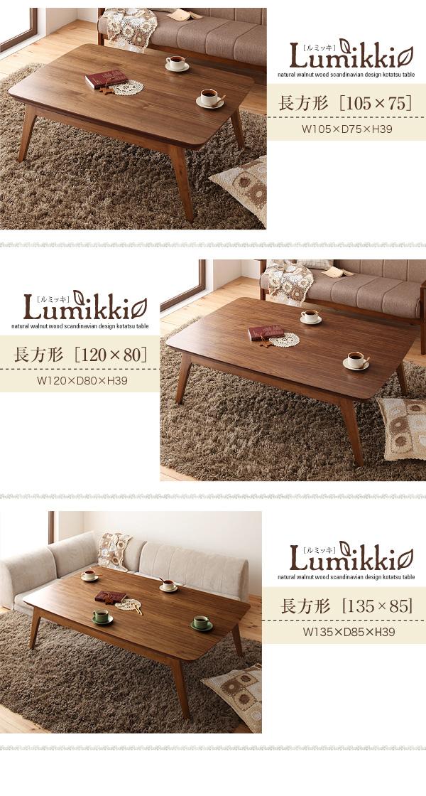 Lumikkiシリーズ こたつ フラットヒーター 画像15