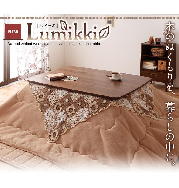 Lumikkiシリーズ こたつ フラットヒーター 画像16
