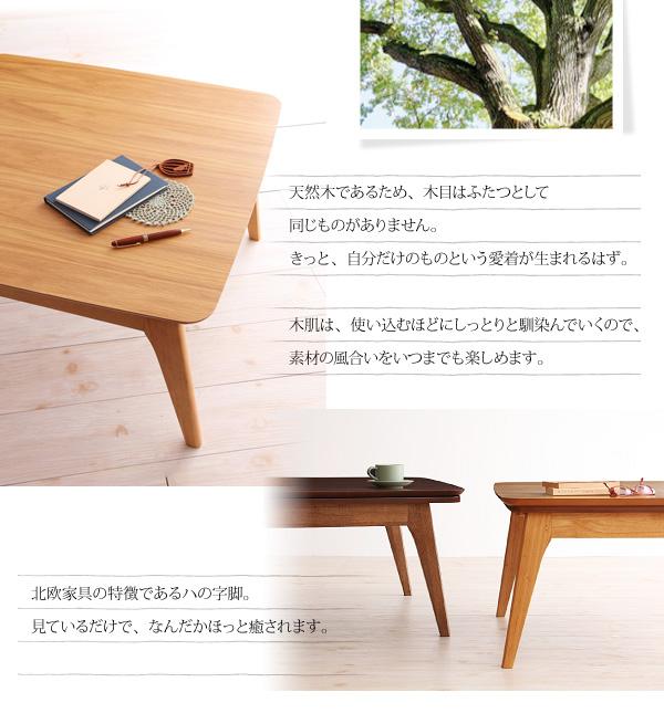北欧デザインこたつテーブル 【Trukko】トルッコ