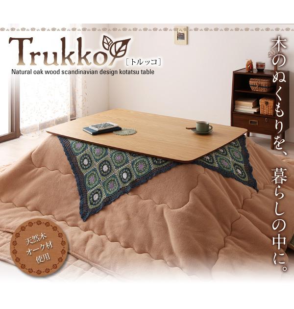Trukkoシリーズ こたつ フラットヒーター 画像17