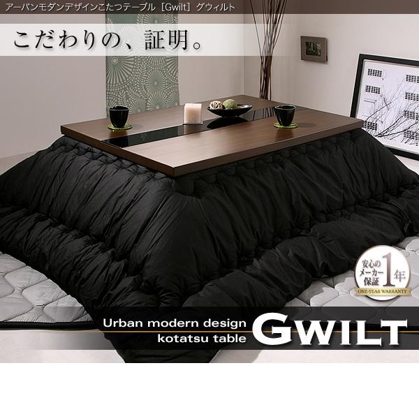 アーバンモダンデザインこたつテーブル【GWILT】グウィルト/長方形(90×60cm)