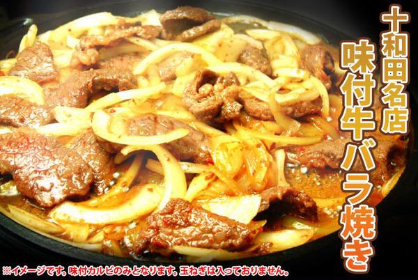 B級グルメ!!十和田名店味付牛バラ焼き!!計1.5kg
