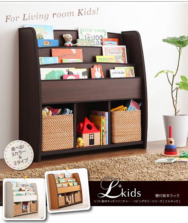 エルキッズ 子供家具