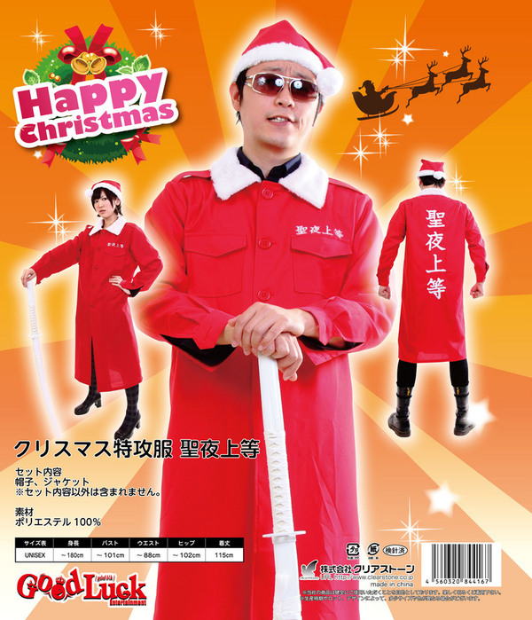 【クリスマス サンタ コスプレ衣装】クリスマス特攻服 聖夜上等 Men's