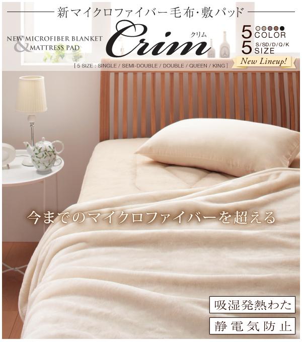 新マイクロファイバー毛布・敷パッド【Crim】クリム