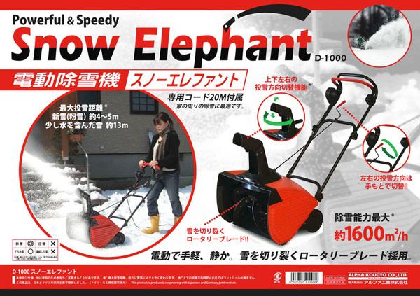 【送料無料】家庭用電動除雪機 スノーエレファント D-1000