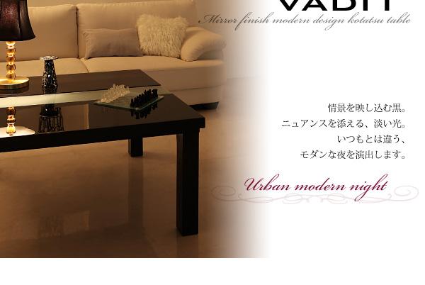 鏡面仕上げ アーバンモダンデザインこたつテーブル【VADIT】バディット