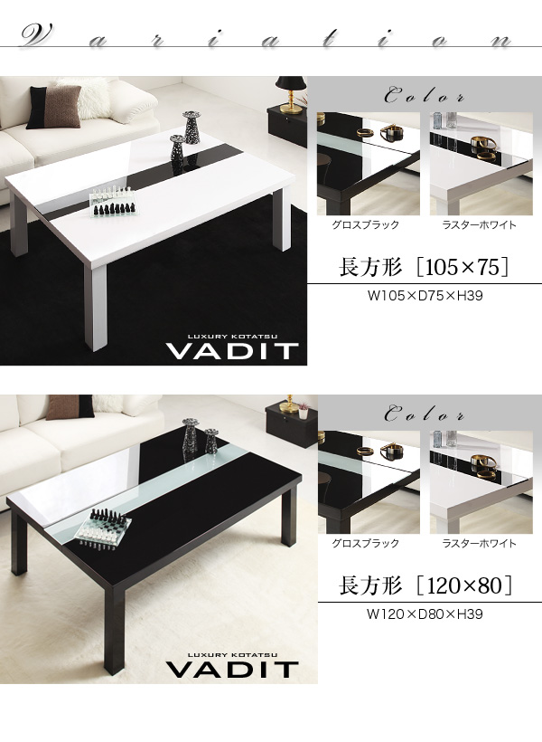 モダンデザインこたつテーブル【VADIT】バディット