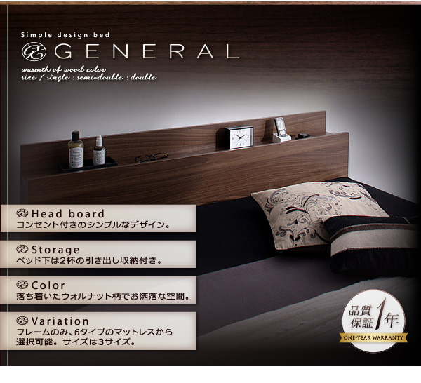 2万円で買えるベッド 散らかりがちな小物を、すっきりとまとめられるシンプルな棚